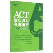ACT核心词汇考法精析