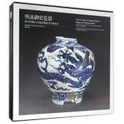 明清御窑瓷器(故宫博物院与景德镇陶瓷考古新成果)(精)