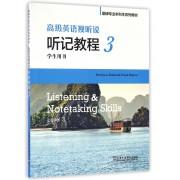 高级英语视听说(附光盘听记教程3学生用书翻译专业本科生系列教材)