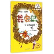 大自然的歌手(蝉彩色注音版MPR)/昆虫记