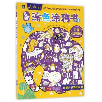 儿童涂色涂鸦书(1可爱动物园)