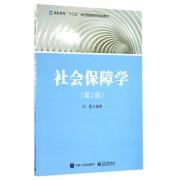 社会保障学(第2版高职高专十三五经济管理系列规划教材)