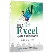 Excel商务图表制作速成之道/就这么简单