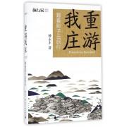重游我庄(踢着影子去旅行)/旅行家游观系列