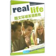 朗文环球英语教程(附光盘1学生用书)