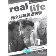 朗文环球英语教程(1测试手册)