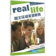 朗文环球英语教程(附光盘1教师用书)