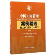 中国工商管理案例精选(第5辑)