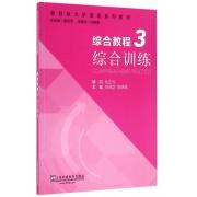 综合教程(3综合训练新目标大学英语系列教材)