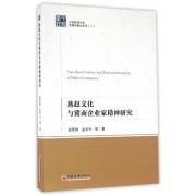 燕赵文化与冀商企业家精神研究/管理学精品系列/中经管理文库