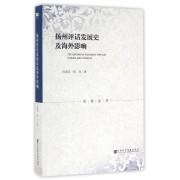 扬州评话发展史及海外影响/优势丛书