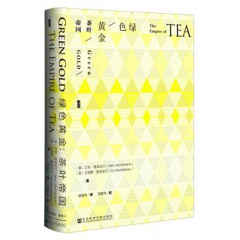 绿色黄金(茶叶帝国)(精)
