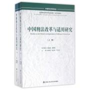 中国刑法改革与适用研究(上下2016年度全国刑法学术年会文集)