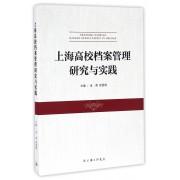 上海高校档案管理研究与实践