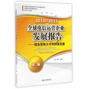 2010-2011全球电信运营企业发展报告--财务竞争力与可持续发展(第2版)/中国社会科学权威报告系列