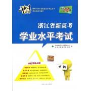 生物(冲关学考A级)/浙江省新高考学业水平考试