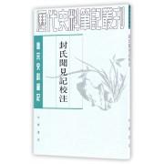 封氏闻见记校注(唐宋史料笔记)/历代史料笔记丛刊