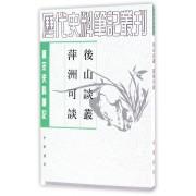 后山谈丛萍洲可谈(唐宋史料笔记)/历代史料笔记丛刊