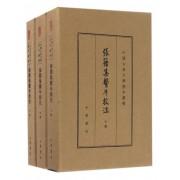 张籍集系年校注(上中下)(精)/中国古典文学基本丛书