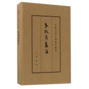 朱淑真集注(精)/中国古典文学基本丛书