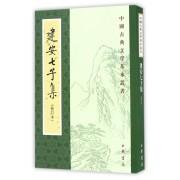 建安七子集(修订本)/中国古典文学基本丛书