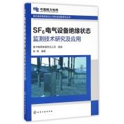 SF6电气设备绝缘状态监测技术研究及应用/贵州电网有限责任公司科技创新系列丛书