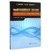 Linux操作系统配置及应用(项目化教程高职高专十三五规划教材)