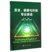 安全健康与环保专业英语