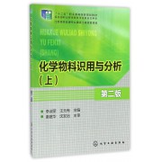 化学物料识用与分析(上第2版十二五职业教育国家规划教材)