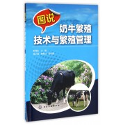 图说奶牛繁殖技术与繁殖管理