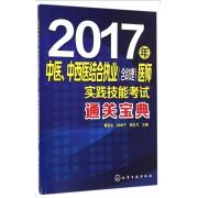 2017年中医中西医结合执业<含助理>医师实践技能考试通关宝典