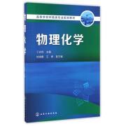 物理化学(高等学校环境类专业规划教材)