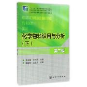 化学物料识用与分析(下第2版十二五职业教育国家规划教材)