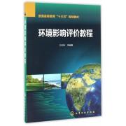 环境影响评价教程(普通高等教育十三五规划教材)