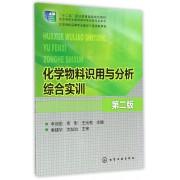 化学物料识用与分析综合实训(第2版十二五职业教育国家规划教材)