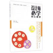 设计师必学的心理学/艺术设计新视点新思维新方法丛书