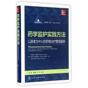 药学监护实践方法(以患者为中心的药物治疗管理服务原著第3版)(精)