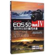 Canon EOS5D Mark Ⅳ数码单反摄影技巧大全