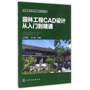 园林工程CAD设计从入门到精通/园林工程规划设计必读书系