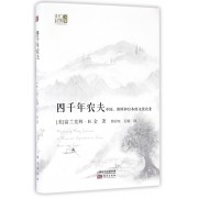 四千年农夫(中国朝鲜和日本的永续农业)(精)/东方经济文库