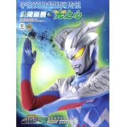 宇宙英雄超银河传说典藏画册(2光之心)