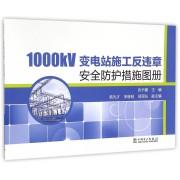1000kV变电站施工反违章安全防护措施图册