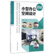 小型办公空间设计(创意工装设计提案)
