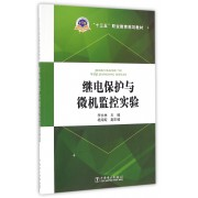 继电保护与微机监控实验(十三五职业教育规划教材)