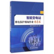 智能变电站继电保护现场作业指导书