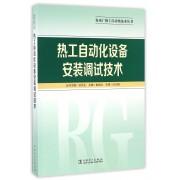 热工自动化设备安装调试技术/发电厂热工自动化技术丛书