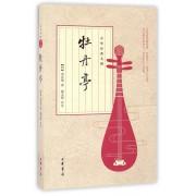 牡丹亭/中华经典名剧