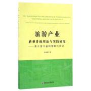 旅游产业转型升级理论与实践研究--基于浙江省的考察与实证
