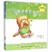 小猫蓝莓(注音版共4册)