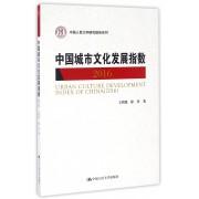 中国城市文化发展指数(2016)/中国人民大学研究报告系列